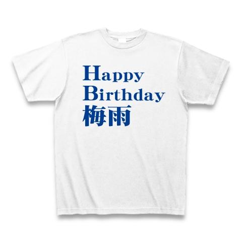 【Happy Birthday to You!6月7月生まれの貴方に!梅雨のジメジメを吹き飛ばすおもしろダジャレグッズ!】アピールシリーズ ハッピーバースデー梅雨 Tシャツ(ホワイト)【雨の日おもしろTシャツ】