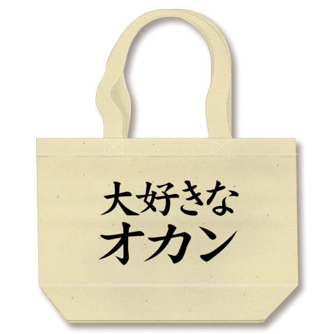 【ありがとうお母さん!母の日グッズ!】アピールシリーズ 大好きなオカン トートバッグ(ナチュラル)【母の日ギフトに最適!】