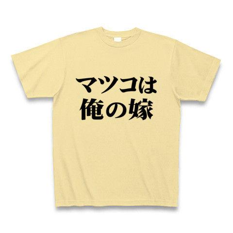 【マツコ・デラックス?嫁戦争禁止!〇〇は俺の嫁グッズ!】アピールシリーズ マツコは俺の嫁 Tシャツ【おもしろTシャツ】