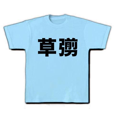 【苗字グッズ】名字シリーズ 草なぎ Tシャツ(ライトブルー)