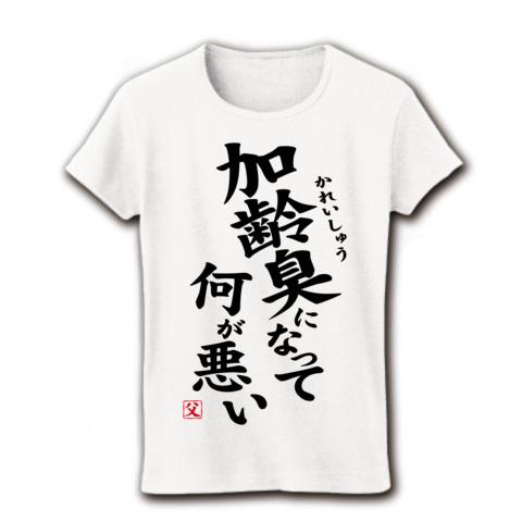【父の日グッズ】パロディシリーズ 加齢臭になって何が悪い(再レイアウトver) リブクルーネックTシャツ(ホワイト)【おもしろ加齢臭Tシャツ】