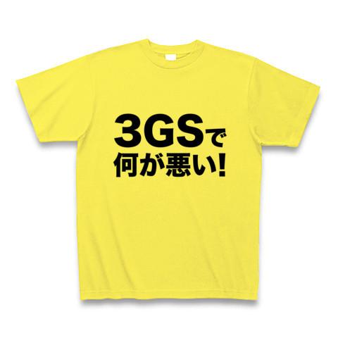 【iPhone 4発売!既存ユーザーの心の叫び!】アピールシリーズ 3GSで何が悪い! Tシャツ(イエロー)【おもしろTシャツ】
