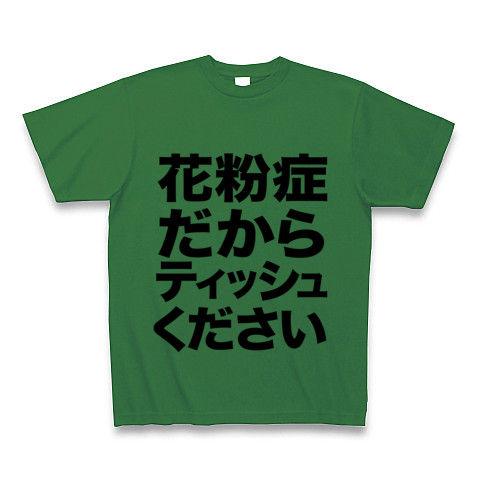 【花粉症の季節だから!花粉症Tシャツ】アピールシリーズ 花粉症だからティッシュください Tシャツ(グリーン)【おもしろ文字Tシャツ】
