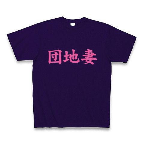 【エロTシャツ!団地妻が好きだ!】レッテルシリーズ 団地妻命(エロシンプル両面ver.) Tシャツ Pure Color Print(ディープパープル)【譜久村ヲタT】