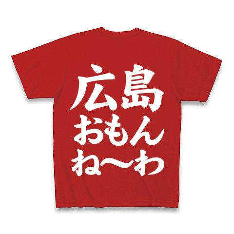 【広島県民激怒?な野球文字Tシャツ!】アピールシリーズ 広島おもんねーわ(白ver) Tシャツ Pure Color Print(赤)