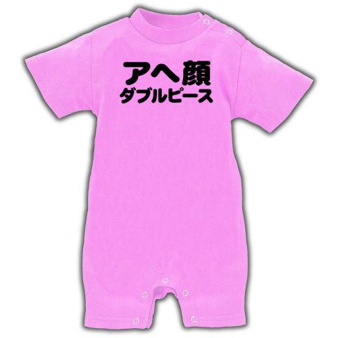 【2ちゃんねるで人気の?エロTシャツ!】レッテルシリーズ アヘ顔ダブルピース ベイビーロンパース(ピンク)【コミケで着たいエロTシャツ!】