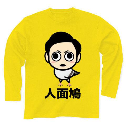 【ルーピー鳩山風の新種ポッポ発見!】人面シリーズ 人面鳩 長袖Tシャツ Pure Color Print(デイジー)【ルーピーTシャツ】