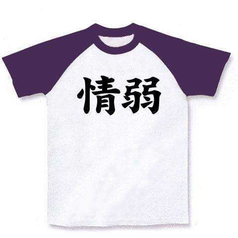 【情弱Tシャツ!情弱グッズ!】レッテルシリーズ 情弱 ラグランTシャツ(ホワイト×パープル)【おもしろ文字Tシャツ】