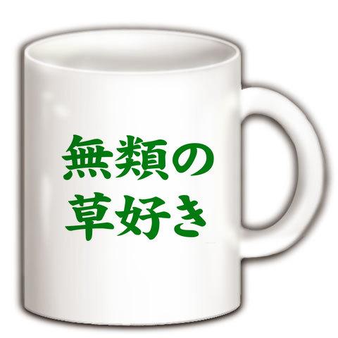 【ドラクエ風ゲームグッズ!葉っぱ大好き】レッテルシリーズ 無類の草好き(緑) マグカップ(ホワイト)
