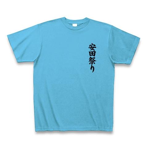 【競馬Tシャツ!競馬グッズ!安田に感謝!安田が来るぞ〜!】競馬シリーズ 安田祭り(背面メインver) Tシャツ(シーブルー)【安田記念グッズ?】