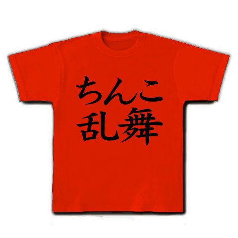 【ちんこTシャツ!】レッテルシリーズ ちんこ乱舞 Tシャツ(赤)【ちんこグッズ!】