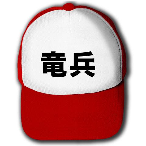 【華麗なる帽子芸!宴会芸にも最適の面白グッズ!】レッテルシリーズ 竜兵 キャップ(レッドxホワイト)