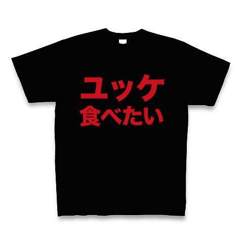 【生食用は無いって…どうしよう?】アピールシリーズ ユッケ食べたい(ユッケ色ver) Tシャツ Pure Color Print(ブラック)