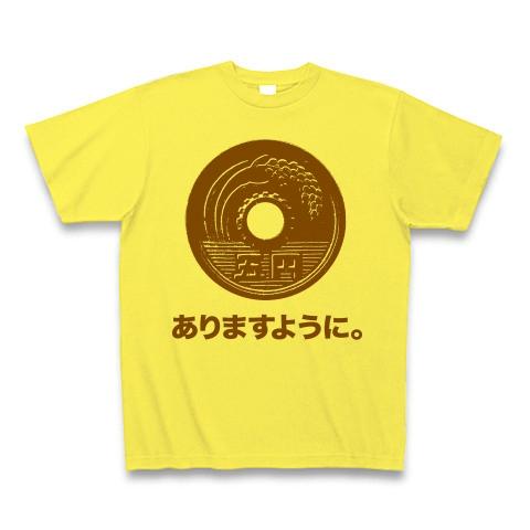 【縁結びの神様にお願いします!恋人・愛人・配偶者求む貴方に!】小銭シリーズ ご縁(五円)がありますように。(モノトーン茶ver) Tシャツ(イエロー)【おもしろ良縁Tシャツ】