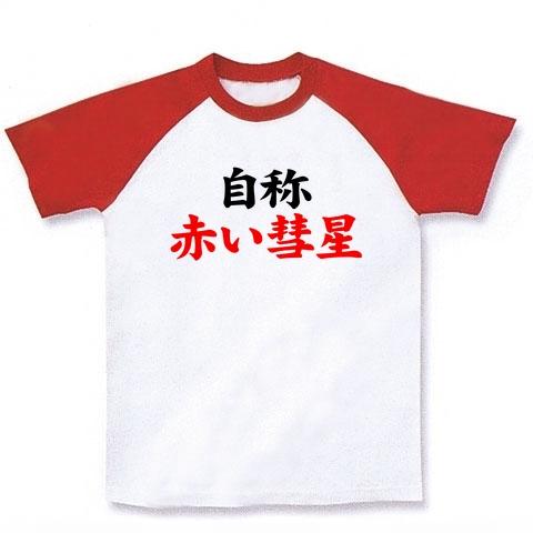 【ガンダムっぽいおもしろTシャツ】自称シリーズ 自称赤い彗星 ラグランTシャツ(ホワイト×レッド)