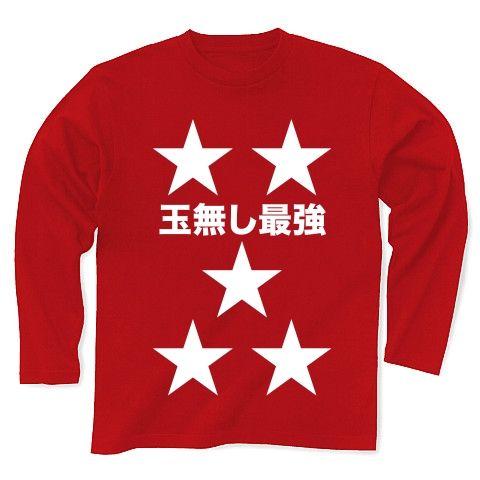 【レッドデイヴィス有馬記念出走!】競馬シリーズ 玉無し最強(白ver) 長袖Tシャツ Pure Color Print(赤)【競馬Tシャツ!競馬グッズ!】