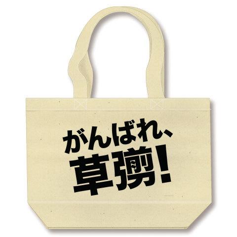 【母の日グッズ・母の日プレゼント】がんばれ、草なぎ! トートバッグ(ナチュラル)
