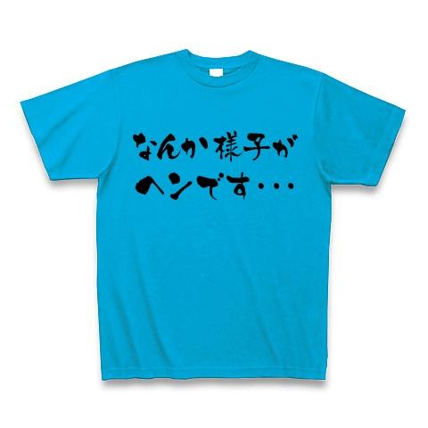 【競馬Tシャツ!競馬グッズ!競走馬の光と影!】競馬シリーズ なんか様子がヘンです…(前面なんかヘンのみver) Tシャツ(ターコイズ)【4枠青色】