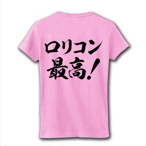 【生粋の変態紳士に贈る、ロリコンTシャツ!ロリコングッズ!】アピールシリーズ ロリコン最高!(背面メインver) リブクルーネックTシャツ(ライトピンク)