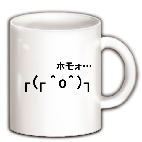 【twitterでも話題のホモを求める腐女子AA!】レッテルシリーズ ┌(┌^o^)┐ホモォ…AA マグカップ(ホワイト)【おもしろホモォグッズ】