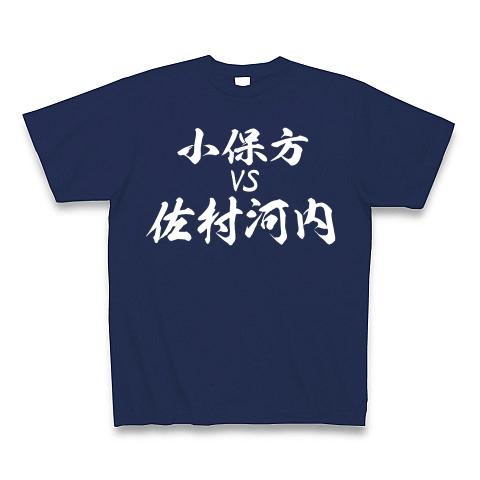 【バカTシャツ!2014上半期話題の両雄夢の対決!】バーサスシリーズ 小保方VS佐村河内(白ver) Tシャツ Pure Color Print(ジャパンブルー)