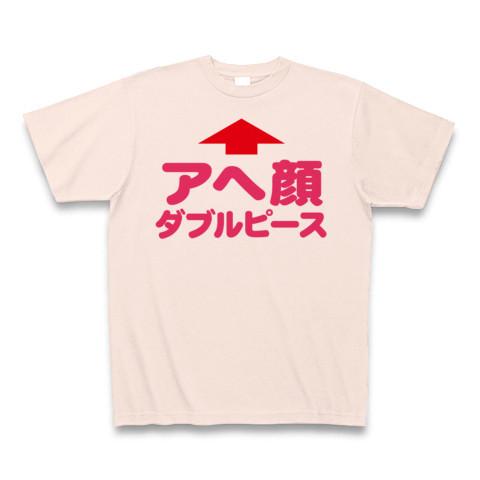 【秋の腐女子グッズまつり】レッテルシリーズ アヘ顔ダブルピース(矢印ピンクver) Tシャツ(ライトピンク)【2ちゃんねるで人気の?エロTシャツ!】