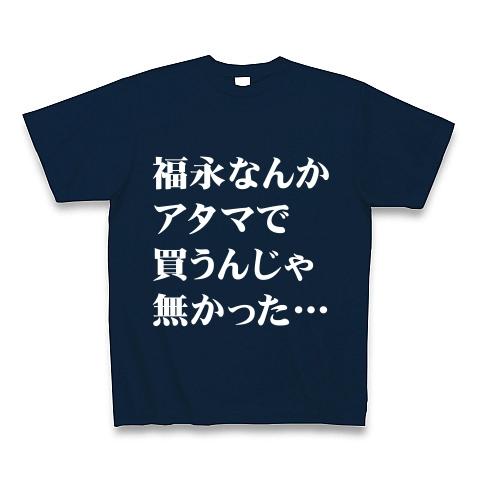 【競馬Tシャツ!競馬グッズ!貴方も経験ありませんか?】福永なんかアタマで買うんじゃ無かった…(白文字ver) Tシャツ Pure Color Print(ネイビー)
