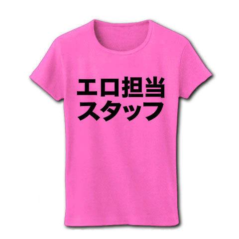 【エロTシャツ!】レッテルシリーズ エロ担当スタッフ リブクルーネックTシャツ (ピンク)【宴会・コンパの役割分担に】
