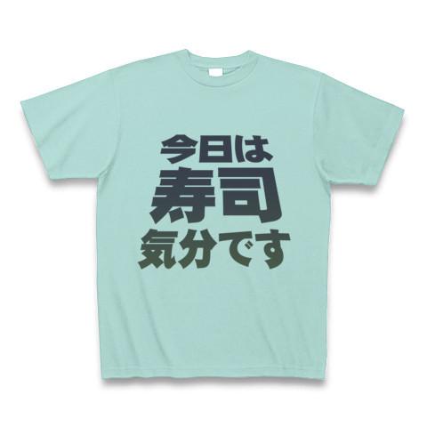 【寿司グッズ!再レイアウトver!】アピールシリーズ 「今日は寿司気分です」 Tシャツ(アクア)