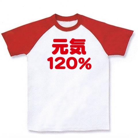 【元気ですか!敬老の日&成人の日グッズ?】アピールシリーズ 元気120%(赤ver) ラグランTシャツ(ホワイト×レッド)【元気なおもしろTシャツ】