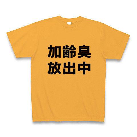 【あれ?お父さんのニオイがするよ?おっさん専用Tシャツ!父の日プレゼントにも!】アピールシリーズ 加齢臭放出中 Tシャツ(コーラルオレンジ)【男の夏Tシャツ】