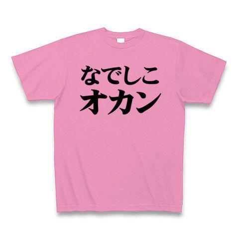 【なでしこジャパン?NO!オカンです!母の日プレゼントにも?】レッテルシリーズ なでしこオカン(太字ver) Tシャツ(ピンク)【なでしこジャパン応援グッズ】