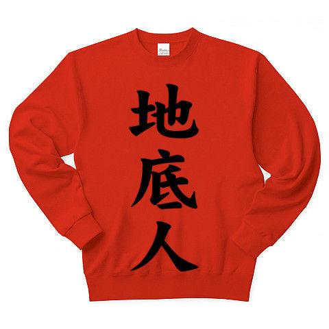 【どっちかというと昭和、ウルトラの方の…】レッテルシリーズ 地底人 トレーナー(赤)【おもしろトレーナー】