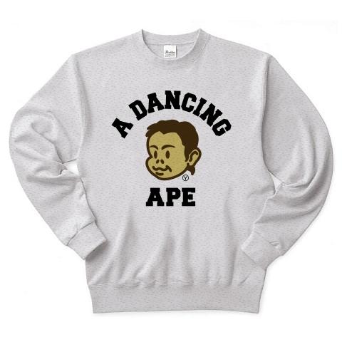 【競馬グッズ!競馬Tシャツ!お猿さん?NO!人間です!】パロディシリーズ A DANCING APE(カラーver) トレーナー(アッシュ)