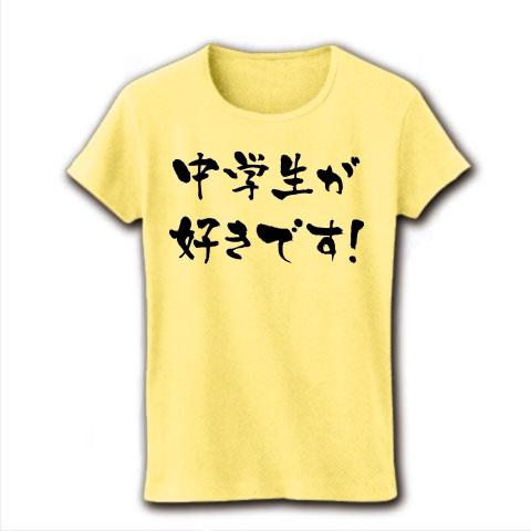 【中学生大好き!ノーマルにもアブノーマルにもご使用頂けます!】アピールシリーズ 中学生が好きです! リブクルーネックTシャツ(ライトイエロー)