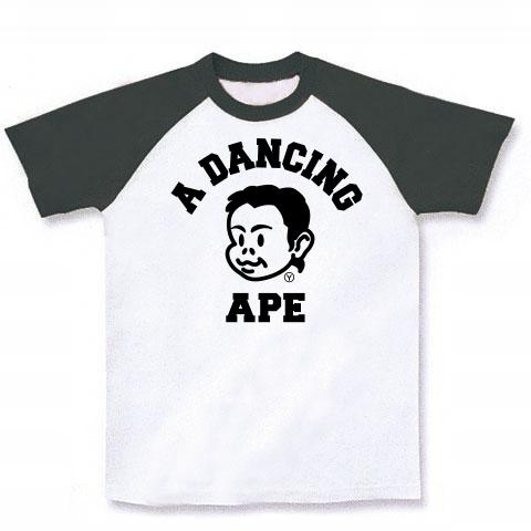 【競馬グッズ!競馬Tシャツ!お猿さん?NO!人間です!】パロディシリーズ A DANCING APE(黒ver) ラグランTシャツ(ホワイト×ブラック)