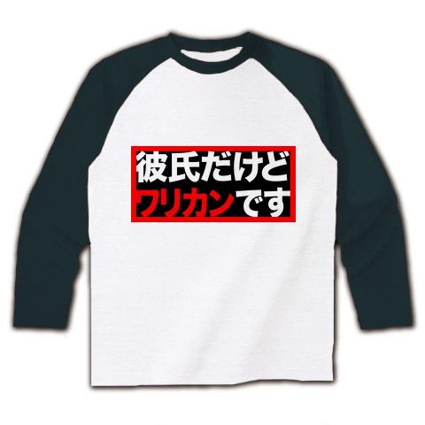 【デート・飲み会必須グッズ!】アピールシリーズ 彼氏だけどワリカンです!(Qパウンダー風赤枠) ラグラン長袖Tシャツ(ホワイト×ブラック)