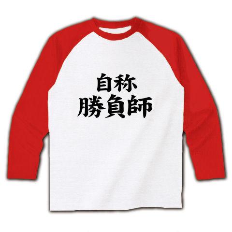 【おもしろTシャツ】自称シリーズ 自称勝負師 ラグラン長袖Tシャツ(ホワイト×レッド)【ギャンブラーファッション】