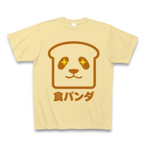 【パンダTシャツ!パンダグッズ!なんなんだ?食パンダ!】かわキャラシリーズ 食パンダ(文字あり眼光キラーンver) Tシャツ(ナチュラル)【おもしろ食パンTシャツ】
