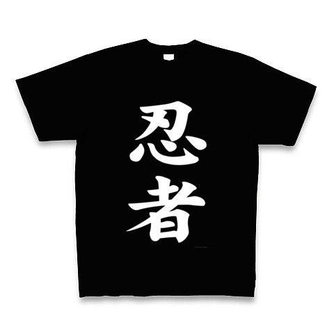 【ニンニン!白影!忍者でござる!】レッテルシリーズ 忍者(白) Tシャツ Pure Color Print(ブラック)
