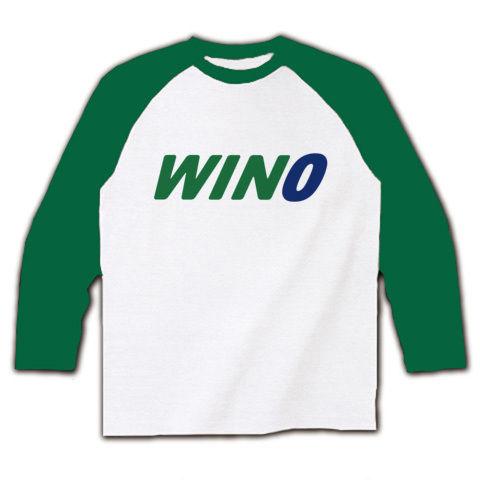 【競馬グッズ!競馬Tシャツ!WIN5がハズれた方に!】競馬シリーズ WIN0(ウィンゼロ) ラグラン長袖Tシャツ(ホワイト×グリーン)【めざせ須田鷹雄!】