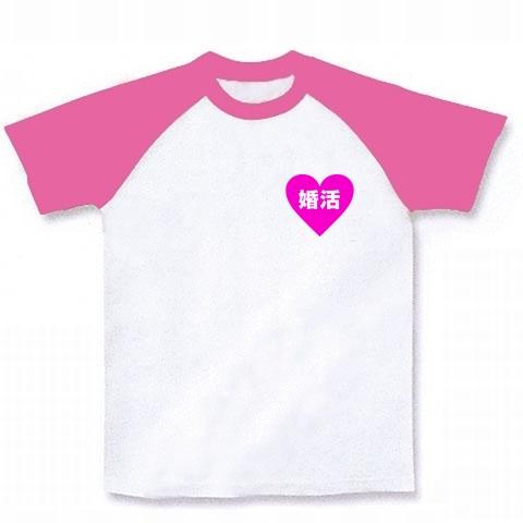 ハートシリーズ ハート婚活両面あり ラグランTシャツ(ホワイト×ピンク)