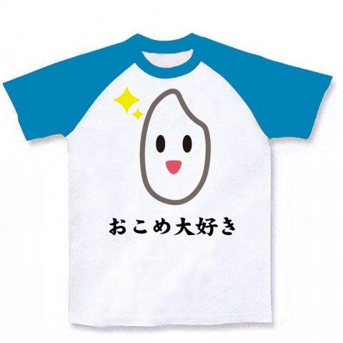 【日本の主食!稲刈り・脱穀・新米入荷!かわいいお米グッズ!】かわキャラシリーズ おこめ大好き ラグランTシャツ(ホワイト×ターコイズ)【かわいいTシャツ】