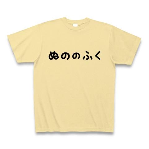 【ゲームTシャツ!ゲームグッズ!DQマニアに捧ぐ?】アピールシリーズ ぬののふく(2012黒ver) Tシャツ(ナチュラル)