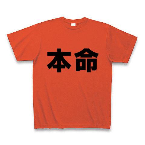 【競馬グッズ!競馬Tシャツ!】競馬シリーズ 本命(ver.2) Tシャツ(イタリアンレッド)【本命Tシャツ】