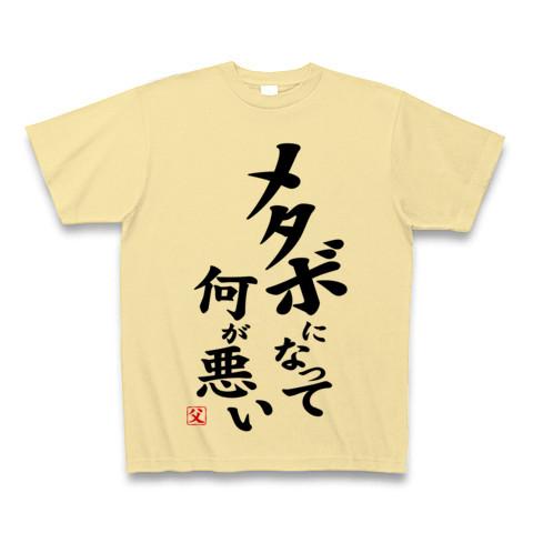 【父の日グッズ】パロディシリーズ メタボになって何が悪い (再レイアウトver) Tシャツ(ナチュラル)【父の日パロディTシャツ】