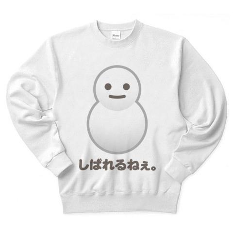 【かわいい雪だるまTシャツ!】かわキャラシリーズ しばれるねぇ。 トレーナー(ホワイト)【かわいいトレーナー】