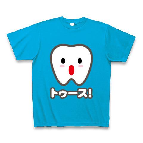 【トゥース!カスガじゃないよ、かわいい歯イラスト!】かわキャラシリーズ トゥース!(歯) Tシャツ Pure Color Print(ターコイズ)【かわいい歯キャラグッズ】