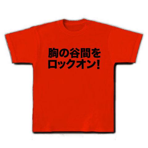 【心のゴルゴに…おもしろTシャツ・バカTシャツ】危険人物シリーズ 胸の谷間をロックオン! Tシャツ(赤)