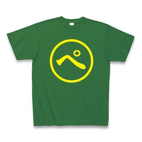 【心は宇宙の彼方!スペースオペラを愛する青背大好きSFマニアに捧ぐ!】レッテルシリーズ マルペ(黄ver) Tシャツ Pure Color Print(グリーン)【ある意味競馬Tシャツ】